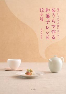 電子レンジで手軽にカンタン おうちで作る和菓子レシピ12か月-電子書籍