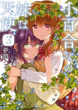 小百合さんの妹は天使 3-電子書籍