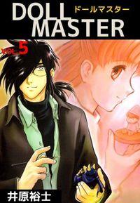 DOLL MASTER(5)