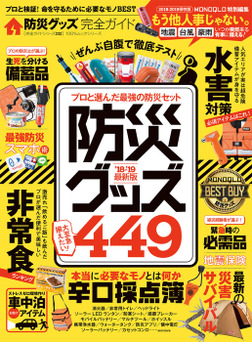 100%ムックシリーズ 完全ガイドシリーズ232 防災グッズ完全ガイド-電子書籍