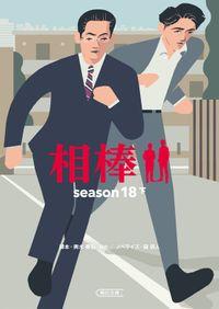 相棒 season18 下