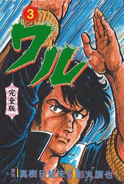 ワル【完全版】 3-電子書籍