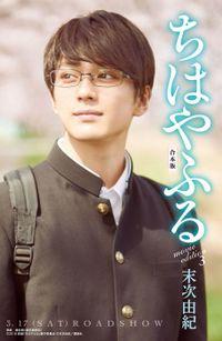 ちはやふる 合本版 movie edition(3)