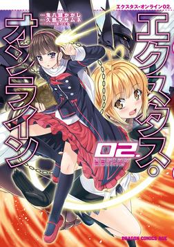 エクスタス・オンライン 02.-電子書籍