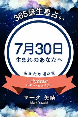 365誕生星占い~7月30日生まれのあなたへ~-電子書籍