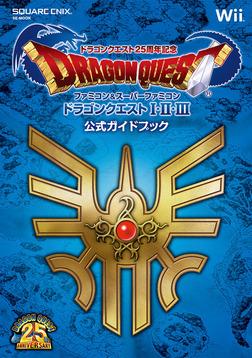 ドラゴンクエスト25周年記念 ファミコン&スーパーファミコン ドラゴンクエストI・II・III 公式ガイドブック-電子書籍