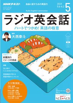 NHKラジオ ラジオ英会話 2019年5月号-電子書籍
