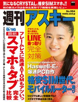 週刊アスキー 2014年 9/16号-電子書籍