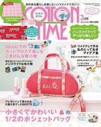 COTTON TIME 2017年 03月号