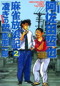 麻雀放浪記 凌ぎの哲 (2)