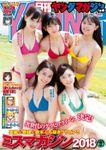 月刊ヤングマガジン 2018年No.9 [2018年8月18日発売]