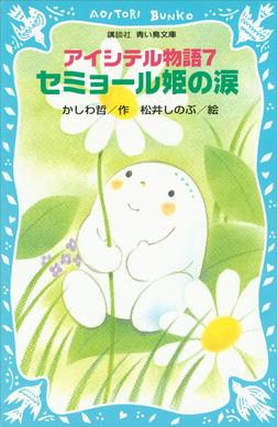 アイシテル物語(7) セミョール姫の涙-電子書籍