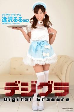 デジグラ・デラックス 逢沢るる 002-電子書籍