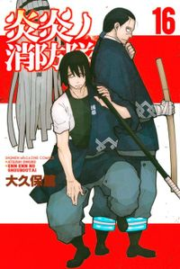 炎炎ノ消防隊(16)