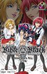 【フルカラー】BibleBlack 外伝 完全版