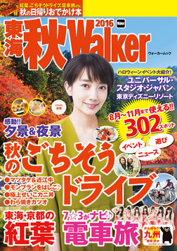 東海秋Walker2016-電子書籍