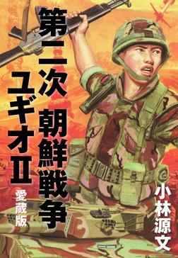 第二次 朝鮮戦争ユギオⅡ 愛蔵版-電子書籍