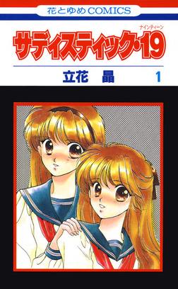 サディスティック・19 1巻-電子書籍