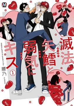 滅法矢鱈と弱気にキス(1)【コミックス版】-電子書籍