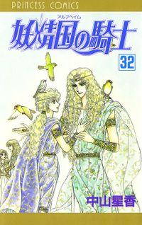 妖精国の騎士(アルフヘイムの騎士) 32