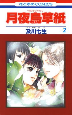 月夜烏草紙 2巻-電子書籍