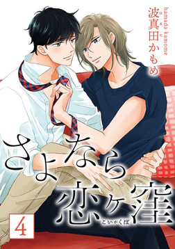 さよなら恋ヶ窪 分冊版 4-電子書籍