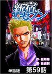 新宿セブン【単話版】 第59話