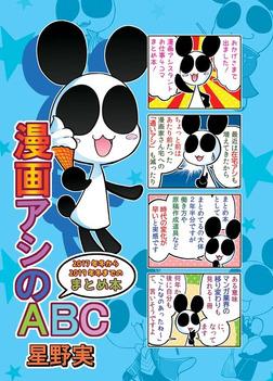 漫画アシのABC~2017年冬から2019年冬までのまとめ本~-電子書籍