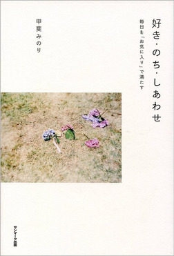 好き・のち・しあわせ-電子書籍