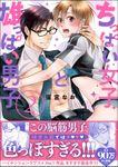 ちっぱい女子と雄っぱい男子【かきおろし漫画付】 (2)