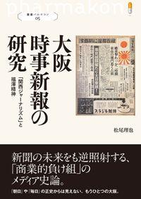 叢書パルマコン05 大阪時事新報の研究 「関西ジャーナリズム」と福澤精神