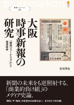 叢書パルマコン05 大阪時事新報の研究 「関西ジャーナリズム」と福澤精神-電子書籍