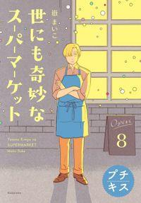 世にも奇妙なスーパーマーケット プチキス(8)