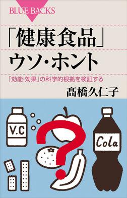 「健康食品」ウソ・ホント 「効能・効果」の科学的根拠を検証する-電子書籍