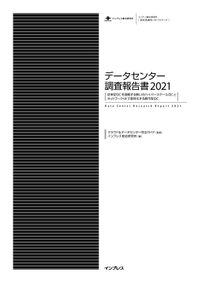 データセンター調査報告書2021