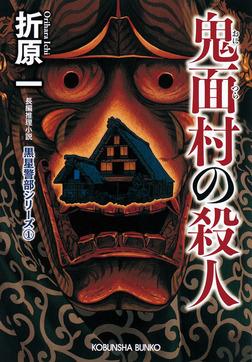 鬼面(おにつら)村の殺人 新装版~黒星警部シリーズ1~-電子書籍