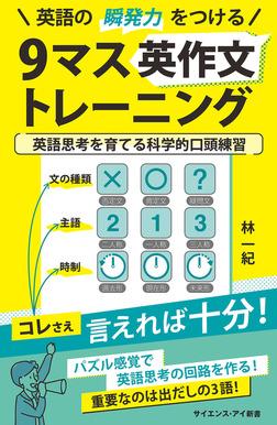 英語の瞬発力をつける9マス英作文トレーニング-電子書籍