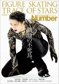 Number PLUS 「FIGURE SKATING TRACE OF STARS 2018-2019 フィギュアスケート 銀盤の不死鳥。」 (Sports Graphic Number PLUS(スポーツ・グラフィック ナンバープラス))