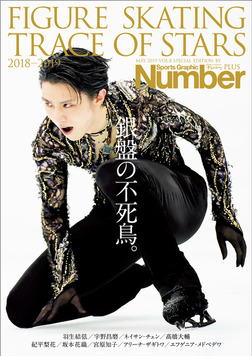 Number PLUS 「FIGURE SKATING TRACE OF STARS 2018-2019 フィギュアスケート 銀盤の不死鳥。」 (Sports Graphic Number PLUS(スポーツ・グラフィック ナンバープラス))-電子書籍