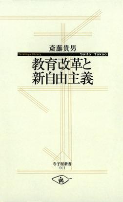教育改革と新自由主義-電子書籍