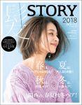髪STORY VOL.5