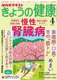 NHK きょうの健康 2021年4月号