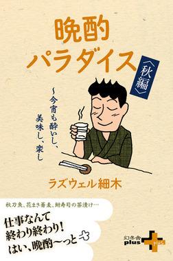 晩酌パラダイス<秋編> ~今宵も酔いし、美味し、楽し-電子書籍