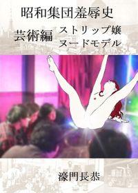 昭和集団羞辱史:芸術編