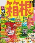 るるぶ箱根'19