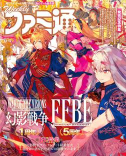 週刊ファミ通 2020年12月17日号【BOOK☆WALKER】-電子書籍
