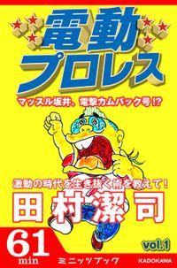 電動プロレス vol.1