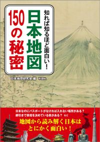 知れば知るほど面白い! 日本地図150の秘密