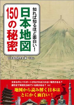 知れば知るほど面白い! 日本地図150の秘密-電子書籍