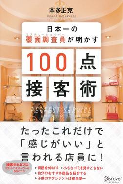 日本一の覆面調査員(ミステリーショッパー)が明かす100点接客術-電子書籍